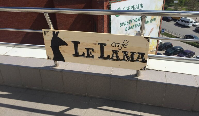 le_lama_the_art_of_living_awesome_1